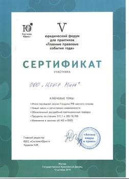 2017_diploma10