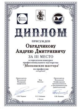 2017_diploma11
