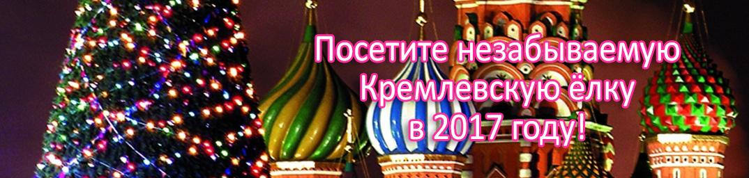 Приглашаем Вас посетить самое яркое шоу страны - «Елка в Кремле» 2016-2017 г.