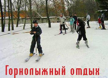 Мценск - Горные лыжи, зимний отдых, зимние каникулы с семьей